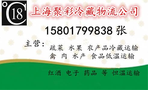 丽水到广州冷藏物流公司冷冻保温车冷链专线