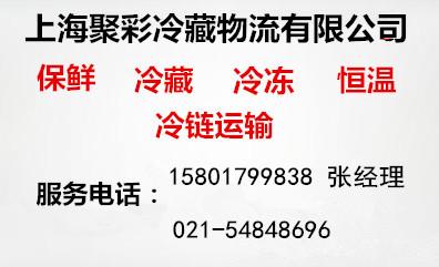 无锡到广州冷链物流专线