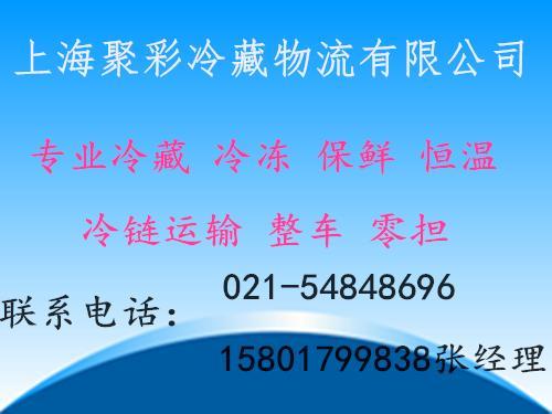 上海嘉兴到大连冷链物流专线