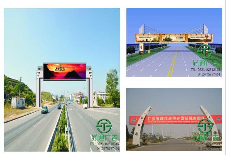 跨街广告牌,龙门广告牌,跨路广告牌,商业街广告牌,户外广告牌 江苏苏