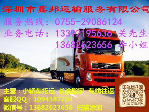 深圳坂田到汉中市镇巴搬家公司-长途搬家经销_云南商机网招商代理信息