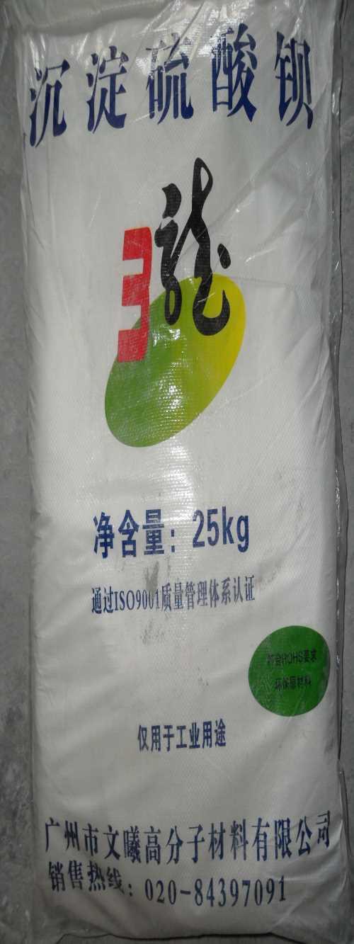 广州市文曦高分子材料有限公司