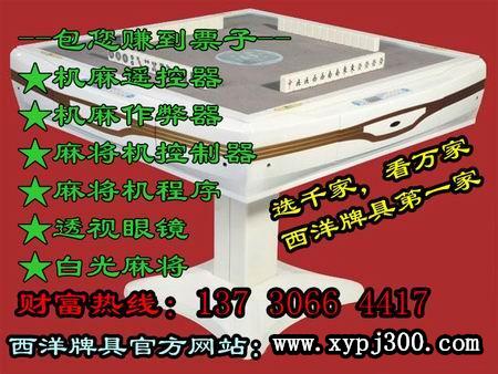 包赚票子求购雅安机麻遥控器、雅安机麻遥控器