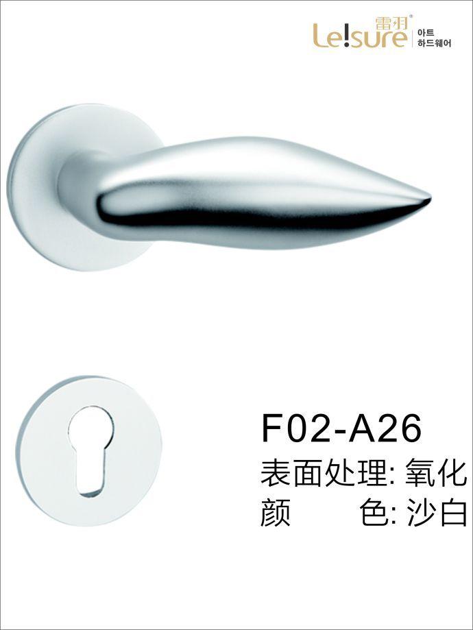 F02-A26太空铝执手门锁-执手门锁厂家-浙江雷羽