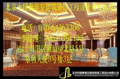 办公空间装饰 北京装潢设计公司