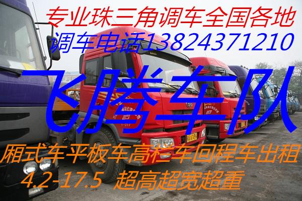 南京玄武到黔南瓮安4米2厢式车高栏车出租
