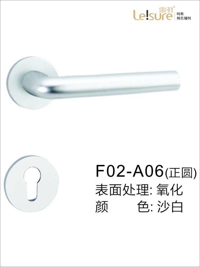 F02-A06太空铝执手门锁-执手门锁厂家-浙江雷羽