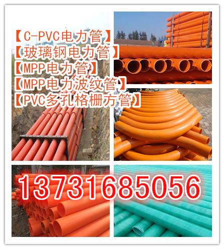 廊坊高强度玻璃钢管*承德cpvc电力管专卖