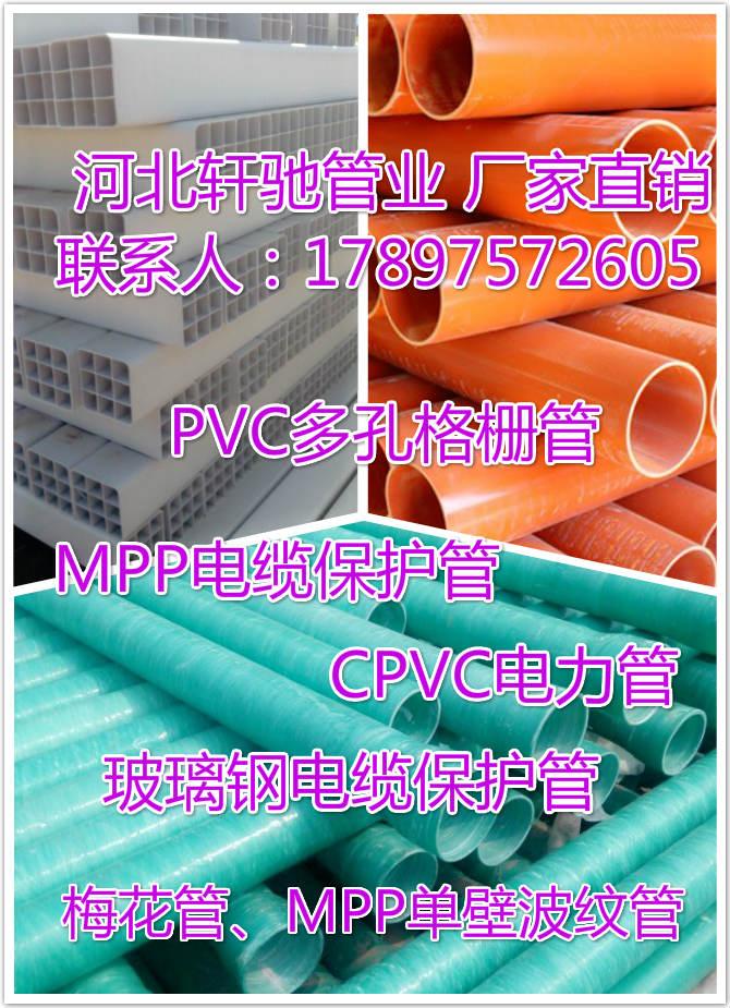 河北CPVC电力管型号专卖#保定厂家提供地址