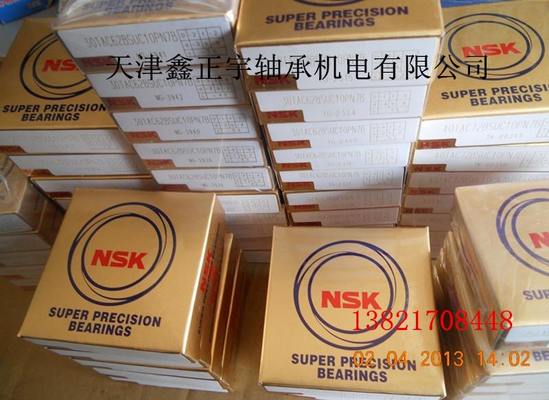 现金收购进口轴承、原厂轴承、精密轴承NSK