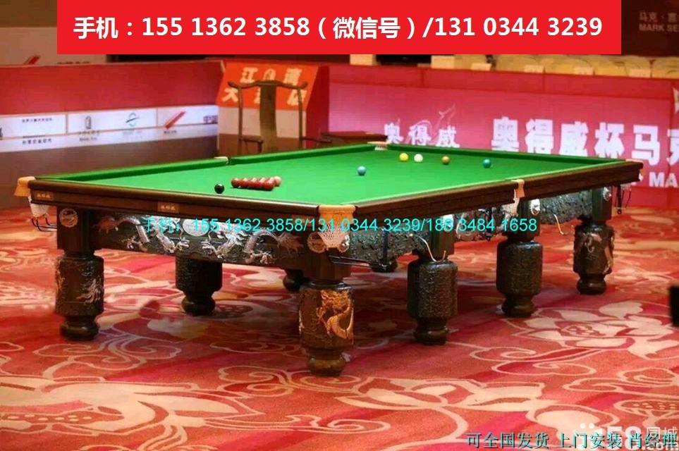 山西台球桌 太原台球桌 品牌台球桌 多少钱一张台球桌
