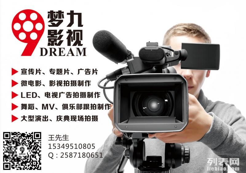 银川宣传片拍摄、银川微电影制作