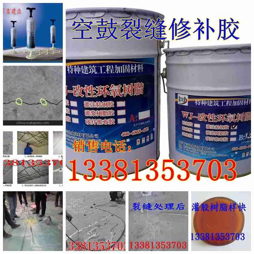 山西忻州混凝土空鼓修补料直销13381353703