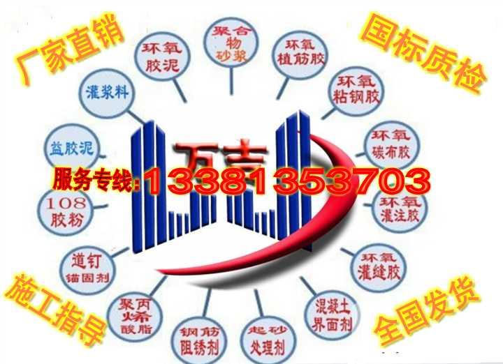 石家庄晋州污水池防腐砂浆销售13381353703