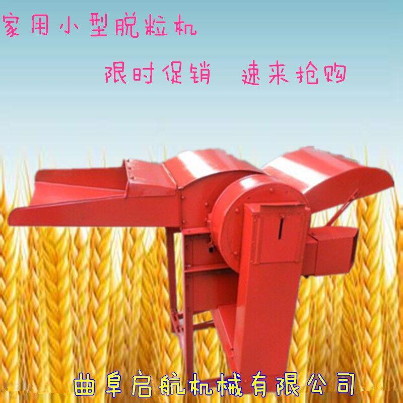 庆阳高粱脱粒机供应无尘谷物脱粒机