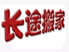 顺义到云南石屏货运部专线13716548678货运查询