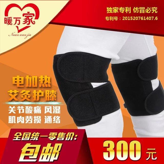厂家直销电热护膝