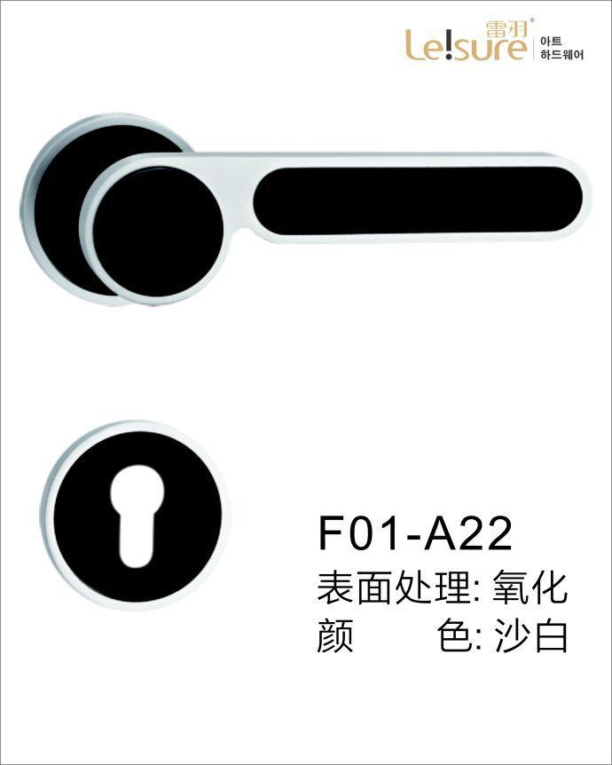 F01-A22太空铝执手门锁-太空铝执手门锁厂家-分体式执手锁-雷羽五金