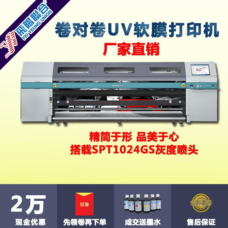 上海飞阳联合可以打印任何平面材料的uv机求购