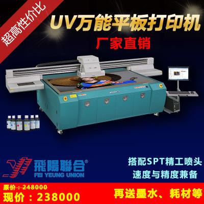 上海飞阳联合uv平板打印机厂家求购