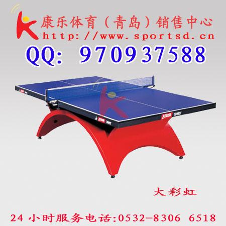 青岛红双喜大彩虹 比赛乒乓球台