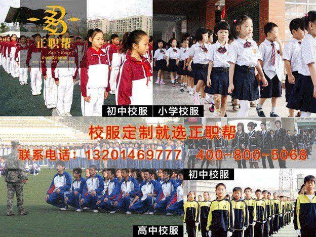 贵州校服、【厂家】新款校服工作服批发