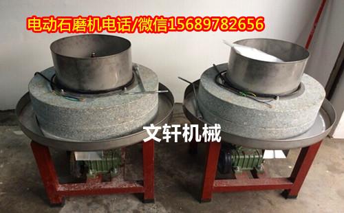 电动石盘磨面粉机石磨豆浆机文轩电动石磨