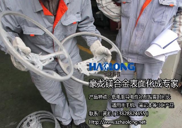 环保镁合金皮膜化成广州:想买优质镁合金皮膜化成、就来豪龙前处理专家