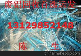 惠州镇隆废铝回收公司、镇隆回收废铝合金价格表