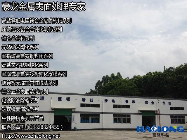 广东名声好的镁合金皮膜化成供货商是哪家环保镁合金皮膜化成膜化成生产商