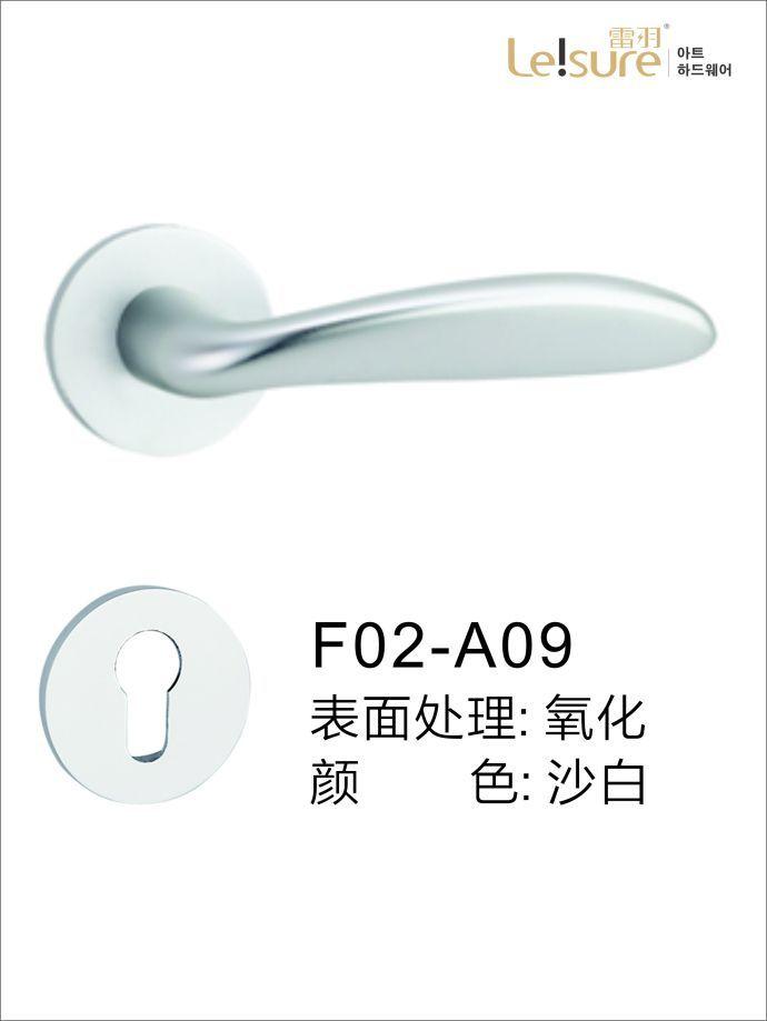 F02-A08太空铝执手门锁-执手门锁厂家-浙江雷羽