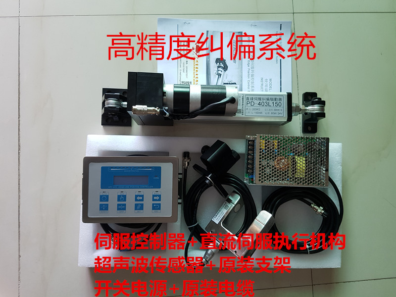 全自动光电纠偏系统
