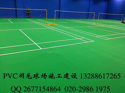 专业PVC羽毛球场塑胶地面施工步骤方法、质优环保