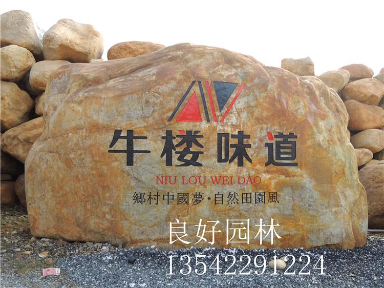 学校校训石 院训企事业文化石 单位门牌石