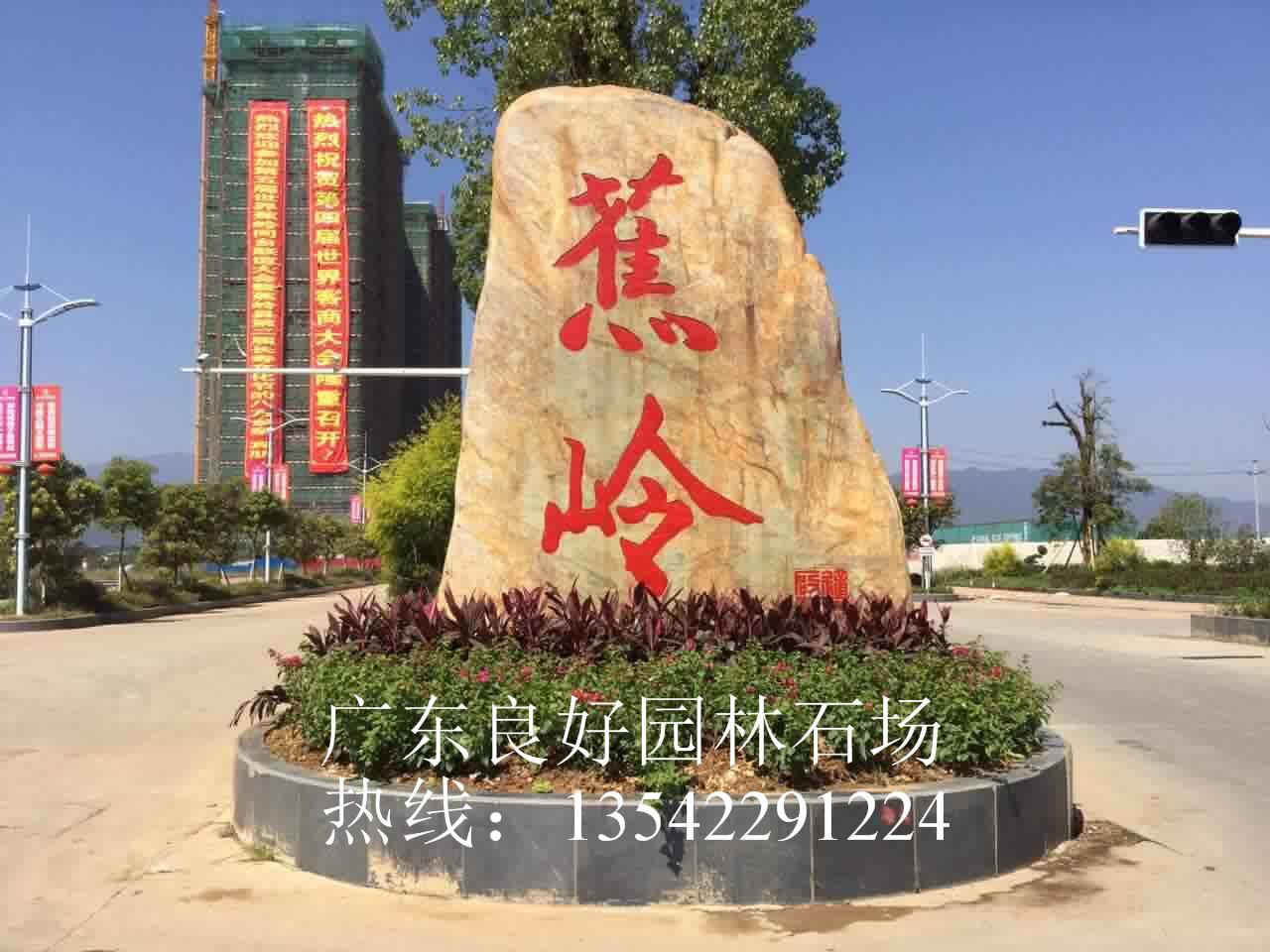 大型刻字石 大学门牌黄蜡石 景观石 校园文化石