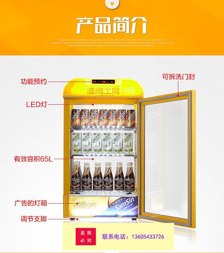 欧朗饮料加热柜