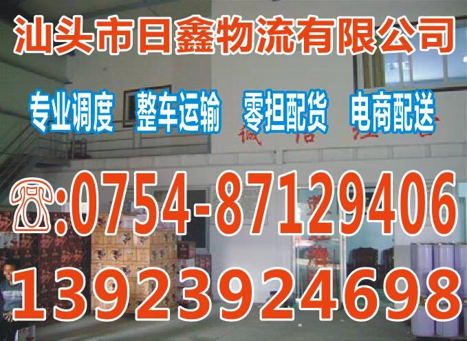 汕头日鑫货运代理饶平到泰兴货运物流专线专业的_云南商机网www.9469.com信息