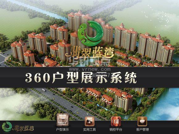 VR沉浸式看房软件、虚拟现实样板间制作、北京华锐视点