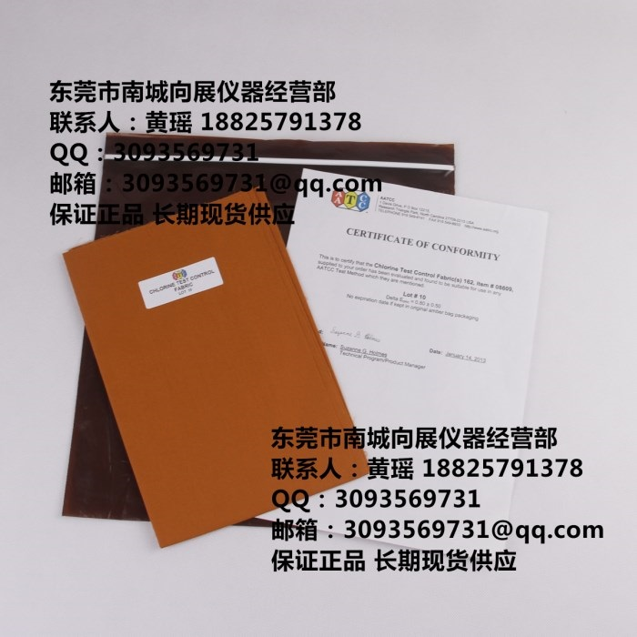 AATCC 162控制布 AATCC耐氯水测试布 耐氯水控制布