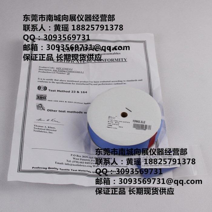 AATCC23烟熏控制布 AATCC TM23烟熏控制布 O Zone臭氧测试布
