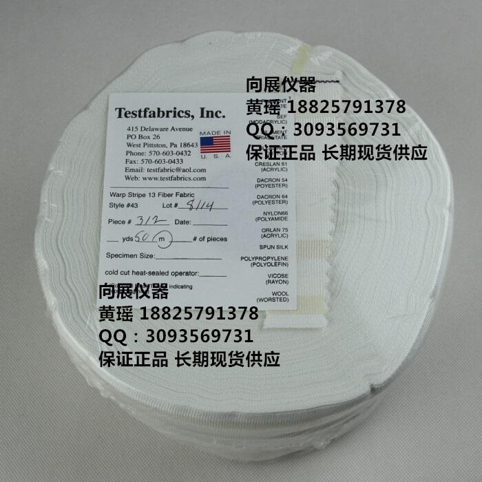 AATCC 43号多纤布