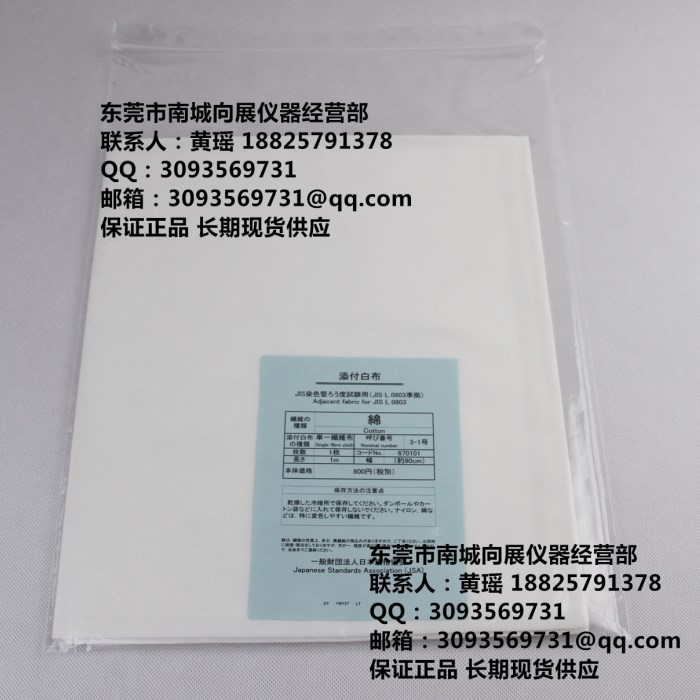 JIS棉JIS Cotton添付白布日本JIS L0803�y�布�卫w�S布