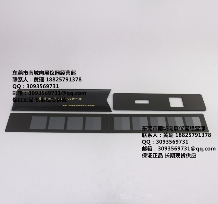 JIS标准变褪色灰卡 JIS L0805变退色用灰卡 JIS染色坚牢度用灰卡