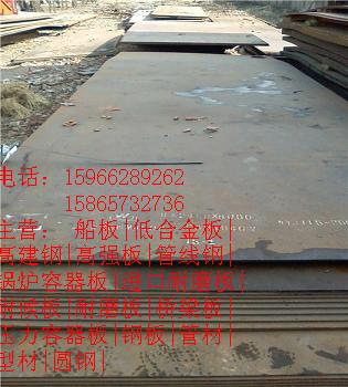 安庆哪里有卖16MnR压力容器板尺寸公差