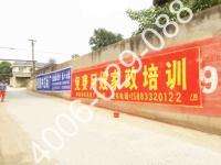 纳溪区墙体广告就找亿达专注农村宣传广告18228170666