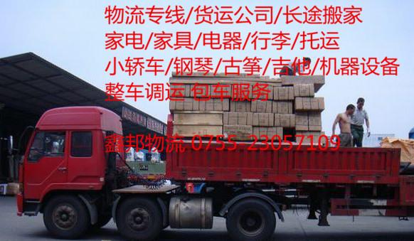 深圳南山到德��L途�L途搬家�I��I�展�司便宜好用