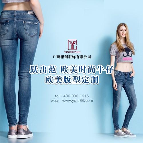 南京牛仔裤来图加工要注意啥银创服饰都知道