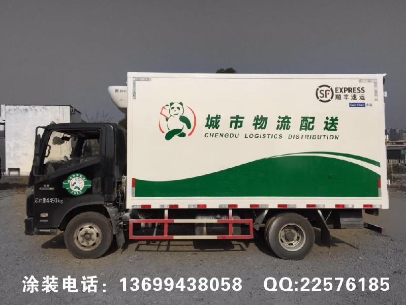 成都共同配送货车
