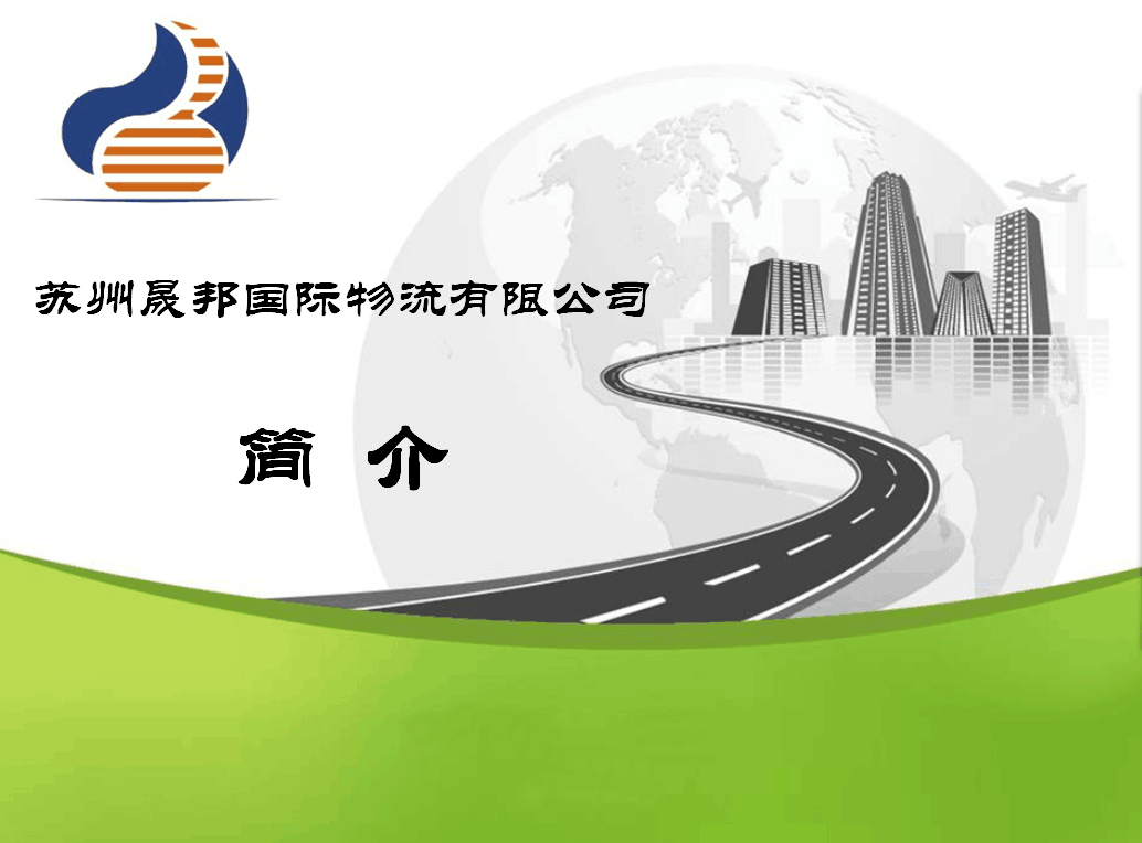 从苏州到邯郸的物流、整车、包车、多少钱、晟邦国际物流