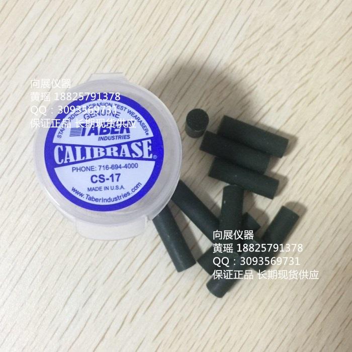 美国TABER 耐磨测试橡皮CS-17橡皮 CS-17磨头 CS-17磨耗条橡皮擦